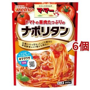 マ・マー たっぷりパスタソース トマトの果肉たっぷりのナポリタン(ママー)/調味料/ブランド:マ・マ...