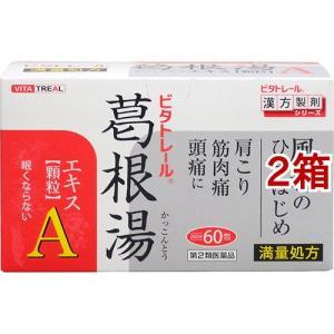 (第2類医薬品)ビタトレール 葛根湯エキス顆粒A ( 60包*2コセット )/ ビタトレール|soukai