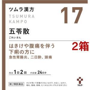 (第2類医薬品)ツムラ漢方 五苓散料エキス顆粒 ( 48包*2コセット )/ ツムラ漢方 soukai
