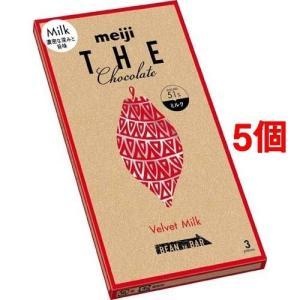 明治 ザ・チョコレート 濃密な深みと旨み ベルベットミルク ( 3枚入*5コセット ) ( バレンタ...