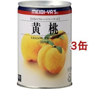 明治屋 MY 黄桃 ( 250g*3コセット )の関連商品10