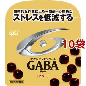 メンタルバランスチョコレート ギャバ ビター ( 51g*10コセット ) ( バレンタイン 義理チ...