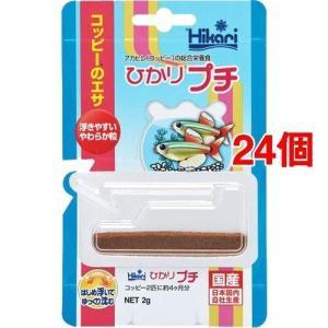 ひかり プチ ( 2g*24コセット )/ ひかりの関連商品1