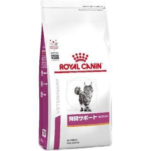 ロイヤルカナン 猫用 腎臓サポートセレクション ( 2kg )/ ロイヤルカナン(ROYAL CANIN)|soukai