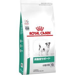 ロイヤルカナン 犬用 満腹感サポート 小型犬用 S ( 3kg )/ ロイヤルカナン療法食|soukai