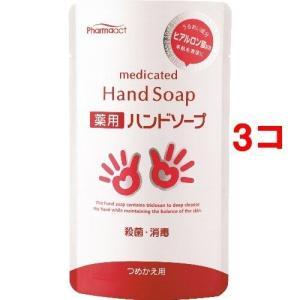 ファーマアクト 薬用ヒアルロン酸ハンドソープ ...の関連商品9