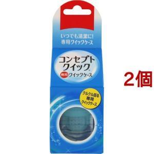 コンセプトクイック専用 クイックケース ( 1コ入*2コセット )/ コンセプト(コンタクトケア) soukai