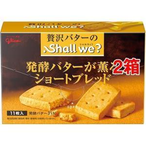 シャルウィ? 発酵バターが薫るショートブレッド ( 11枚入*2コセット )
