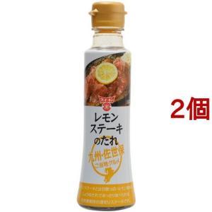 フンドーキン レモンステーキのたれ ( 230g*2コセット )/ フンドーキン