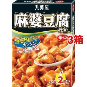 丸美屋 麻婆豆腐の素 辛口 ( 162g*3コ...の関連商品8