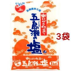 本にがり仕立て 五島灘の塩 ( 1kg*3コセ...の関連商品5