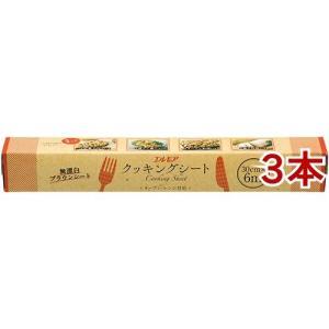 エルモア クッキングシート 無漂白 ( 30cm*6m*3コセット )/ エルモア