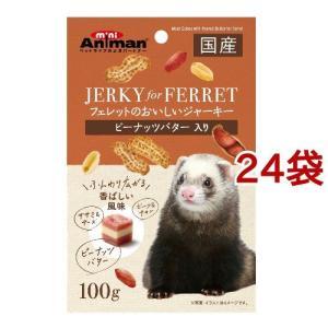 ミニアニマン フェレットのおいしいジャーキー ...の関連商品9