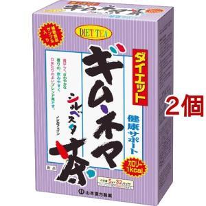 山本漢方 ダイエット ギムネマ シルベスタ茶 ( 5g*32包*2コセット )/ 山本漢方 soukai