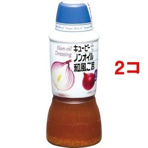 キユーピー ノンオイル 和風ごま ( 380mL*2コセット )/ キユーピー ドレッシング|soukai