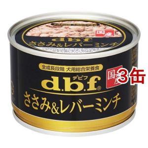 デビフ 国産 ささみ&レバーミンチ ( 150...の関連商品9