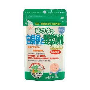 まつやの白身魚と野菜がゆ ホタテ味 6ヶ月頃から ( 約6食分(60g) ) ( ベビー用品 )
