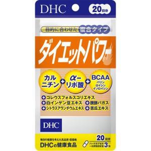 DHC ダイエットパワー 20日分 ( 60粒 )/ DHC ( dhc αリポ酸 サプリ サプリメント ダイエット食品 )