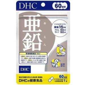 DHC 亜鉛 60日分 ( 60粒 )/ DHC ( 亜鉛 サプリ dhc 60日 60日分 サプリメント )