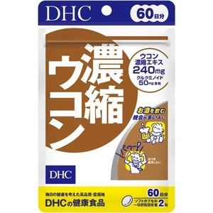 DHC 濃縮ウコン 60日 ( 120粒 )/ DHC ( ...