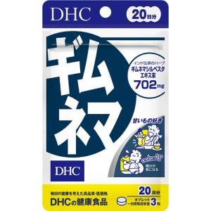 DHC ギムネマ 20日 ( 60粒 )/ DHC サプリメント soukai