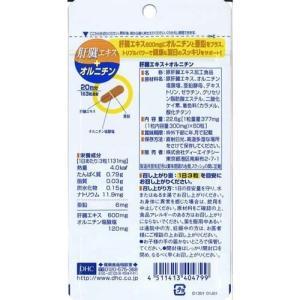 DHC 肝臓エキス+オルニチン 20日分 ( 60粒 )/ DHC サプリメント|soukai|03