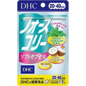 DHC フォースコリーソフトカプセル 20日 ( 40粒 )/ DHC サプリメント soukai