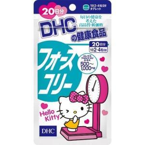【在庫限り】DHC フォースコリー*ハローキティデザイン 20日分 ( 80粒 )/ DHC