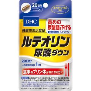 DHC ルテオリン尿酸ダウン 20日分 ( 20粒 )/ DHC サプリメント