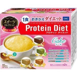 DHC プロティンダイエット ケーキスイーツセレクション ( 15袋入(5味*各3袋) )/ DHC サプリメント|soukai