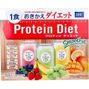 DHC プロティンダイエット スムージー ( 15袋入(3味*各5袋) )/ DHC サプリメント|soukai