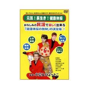 元気・長生き・健康体操 ( 1枚入 )の関連商品3