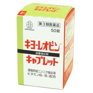 (第3類医薬品)キヨーレオピン キャプレットS ( 50錠 )
