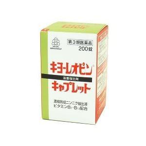 (第3類医薬品)キヨーレオピン キャプレットS ( 200錠 )