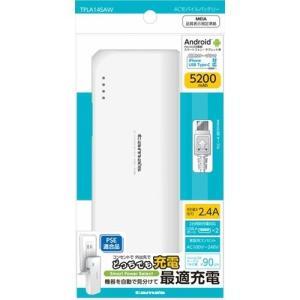 多摩電子 ACモバイルバッテリー5200 USB-A2ポート2.4A ホワイト TPLA14SAW ( 1コ入 )|soukai