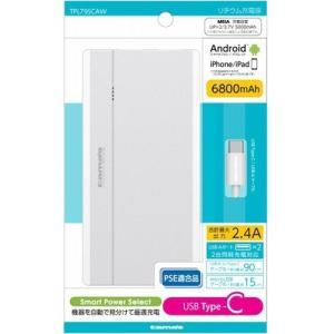 リチウムチャージャー6800 Type-C対応 2.4A ホワイト TPL79SCAW ( 1コ入 )|soukai