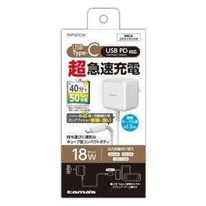 多摩電子 PD 18W Type-Cコンセントチャージャー ホワイト TAP101CW ( 1個 )|soukai