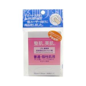 プロ・業務用 高密度加工あぶらとり紙 普通・脂性肌用 ( 200枚入 )