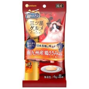 銀のスプーン 三ツ星グルメ おやつ とろ〜り鶏ささみ入り ( 48g )/ 銀のスプーン|soukai