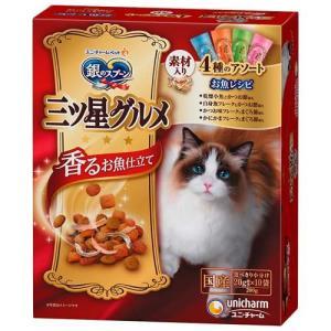銀のスプーン 三ツ星グルメ 全猫用 お魚レシピに贅沢素材 4種のアソート ( 20g*10袋入 )/ 銀のスプーン|soukai