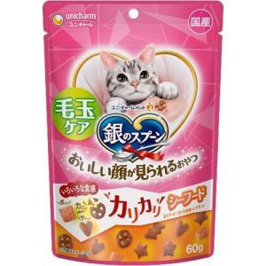 銀のスプーン おいしい顔が見られるおやつ 毛玉ケア カリカリシーフード ( 60g )/ 銀のスプーン|soukai