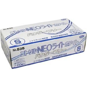 (訳あり)No.535 ニトリル手袋 ネオライト パウダーフリー ホワイト Sサイズ ( 100枚入...