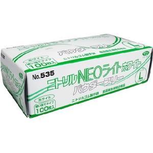 (訳あり)No.535 ニトリル手袋 ネオライト パウダーフリー ホワイト Lサイズ ( 100枚入...