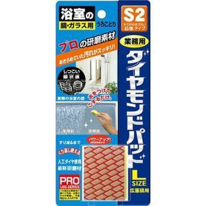 ダイヤモンドパッド S2 ( 1コ入 )/ ダイヤモンドパッド ( ガラス 掃除 )