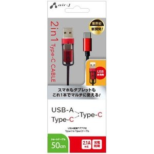 2in1 USB変換ケーブル Type-C+USBA to Type-C 50cm レッド*ブラック...
