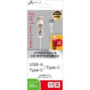2in1 USB変換ケーブル Type-C+USBA to Type-C 50cm シルバー*ホワイ...