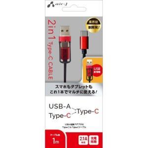 2in1 USB変換ケーブル Type-C+USBA to Type-C 1m レッド*ブラック U...