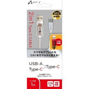 2in1 USB変換ケーブル Type-C+USBA to Type-C 1m シルバー*ホワイト ...