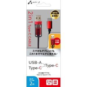 2in1 USB変換ケーブル Type-C+USBA to Type-C 2m レッド*ブラック U...