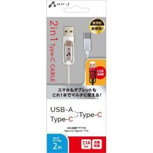 2in1 USB変換ケーブル Type-C+USBA to Type-C 2m シルバー*ホワイト ...